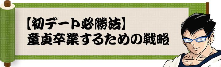 【必勝初デート】童貞は7つの準備と鉄板デートコース3選で失敗を回避せよ