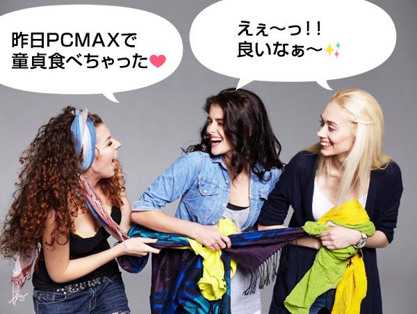 PCMAXには童貞好きが集まっている
