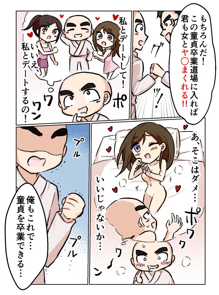 童貞を脱出せよ!スパルタ童貞6場入門への道06