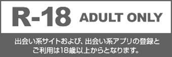 18歳未満は出会い系サイトの登録と利用は禁止