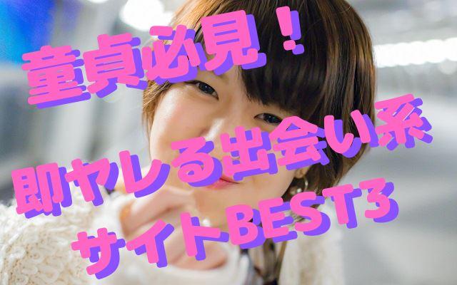 童貞必見!即ヤレる出会い系サイトBEST3
