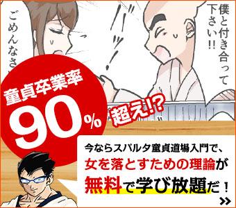 童貞卒業率90%超えのメルマガを配信中(スパルタ童貞道場入門)